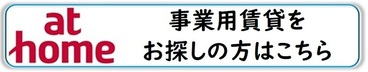 事業用賃貸(athome)