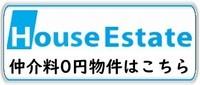 新築建売住宅(仲介手数料0円)